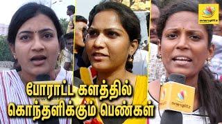 அரசியல்வாதிகளை வெளுத்து வாங்கிய பெண்கள் : Women show up in large numbers at Jallikattu protest