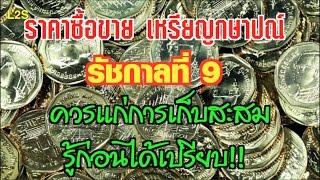 getlinkyoutube.com-L2S : ราคาซื้อขาย เหรียญกษาปณ์ หมุนเวียน รัชกาลที่ 9 ควรแก่การเก็บสะสม รู้ก่อนได้เปรียบ!