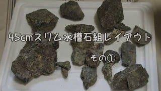 getlinkyoutube.com-【アクアリウム】45cmスリム水槽石組レイアウトその①
