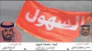 getlinkyoutube.com-شيلة : عاصفة السهول .. كلمات الشاعر : سعد بن هويضل السهلي . وأداء : ممدوح السهلي