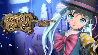 getlinkyoutube.com-[60fps Full風] からくりピエロ Puppet Clown Pierrot  - Hatsune Miku 初音ミク Project DIVA Arcade English Romaji