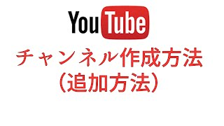 getlinkyoutube.com-YouTubeチャンネル作成方法(追加方法)