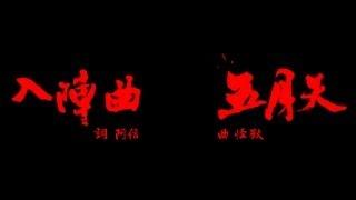 getlinkyoutube.com-Mayday五月天【入陣曲】MV官方動畫版-中視[蘭陵王]片頭曲