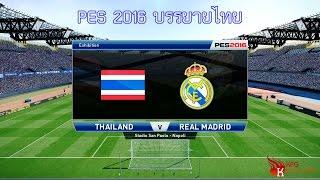 PES 2016 บรรยายไทย (ทีมชาติไทย VS เรอัล มาดริด)