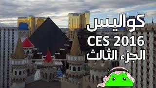 كواليس رحلة CES 2016 - الجزء الثالث | فلوق #5