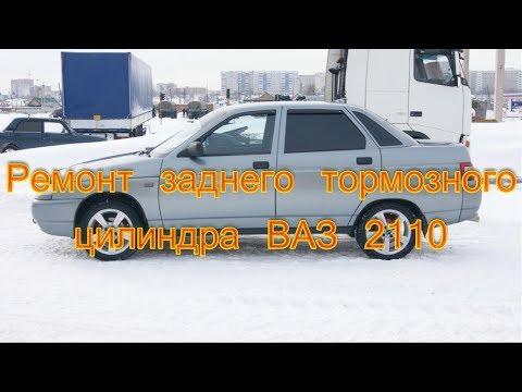 Ремонт заднего тормозного цилиндра ВАЗ 2110