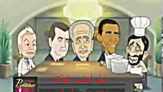بفرمایید شام در منزل احمدی نژاد - طنز-.بازیرنویس فارسی