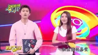 娛樂百分百2017.03.25(六)娛樂神爆掛