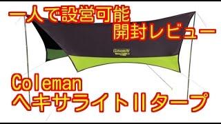 getlinkyoutube.com-【タープ設営】一人で設営可能!ColemanヘキサライトⅡタープ開封設営レビュー