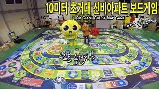 getlinkyoutube.com-10미터 초거대 신비아파트 고스트승천게임 만들어서 해보았다! - 허팝(10m Giant Ghost Map Game) 보드게임
