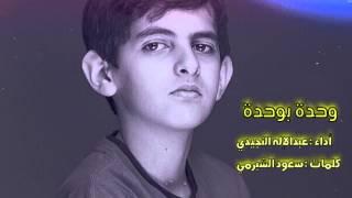 getlinkyoutube.com-عبدالاله النجيدي    وحدة بوحدة
