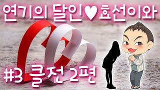 getlinkyoutube.com-랜딩TV[서든 연기의 달인 꿀보이스 효선이와 #3] 클랜전 2편