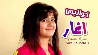 getlinkyoutube.com-كواليس كليب اغار - ساره المنيع   قناة كراميش Karameesh Tv
