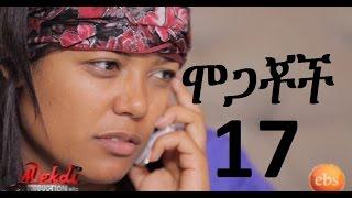 Mogachoch EBS Latest Series Drama - S01E17 - Part 17