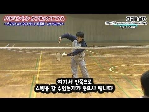 [Sport TV] Badminton Lesson 배드민턴 레슨 드라이브성 리시브와 포핸드쪽 리시브