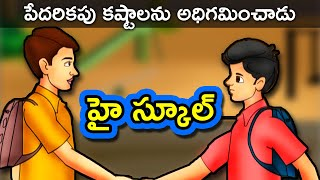 High School - Telugu Stories for Kids | Telugu Kathalu | Moral Short Story for Children | Movie
