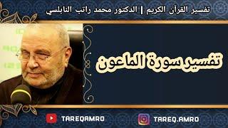 getlinkyoutube.com-د.محمد راتب النابلسي - تفسير سورة الماعون