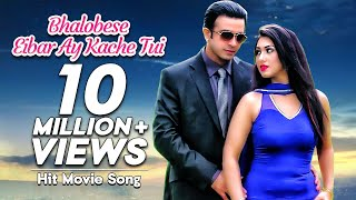 getlinkyoutube.com-Bhalobese Eibar Ay Kache Tui | Love Marriage (2015) | Movie Song | Shakib Khan | Apu Biswas