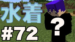 【Minecraft】マインクラフターの日常! part72【コラボ実況】