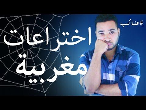 3anakib 9 أفضل الختراعات مغربية  - العناكب