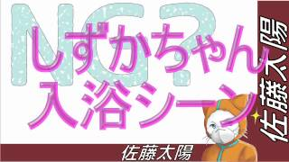 getlinkyoutube.com-しずかちゃん 入浴シーンNG?