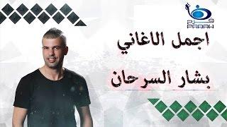 getlinkyoutube.com-احبك يا بعد روحي بشار السرحان