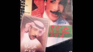 getlinkyoutube.com-عزازي انهض الجنحان   كذا مو حلو