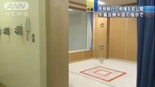 getlinkyoutube.com-死刑執行の刑場を初公開 千葉法務大臣の指示(10/08/27)