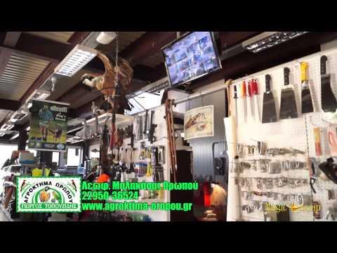 Αγρόκτημα Ωρωπού   Pet Shop, Ζωοτροφές, Σκυλιά, Γάτες, Πτηνά, Αξεσουάρ