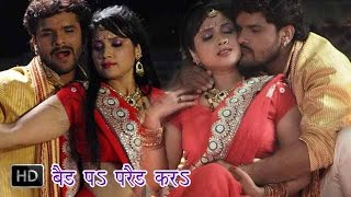getlinkyoutube.com-Bead Pe Prade Kara || बेड पे परैड कर || Khesari Lal Yadav, Indu Sonali || Bhojpuri Hot Songs