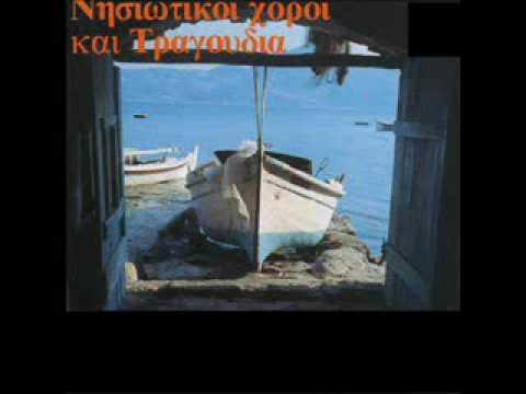 Nisiotika Tragoudia-O Kalos Mou O Koumbaros/Ma Gianta Ti Tragiaska Sou