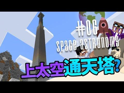 Space Astronomy EP6 - 原來起左個通天塔 就可以上太空?