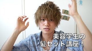 getlinkyoutube.com-【束感髪セット!!】美容学生が細かく教えます!♪ 立ち上がりにくい髪へ...!