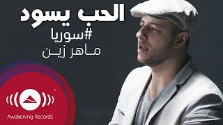 getlinkyoutube.com-Maher Zain - Alhubbu Yasood | ماهر زين - الحب يسود | Official Music Video