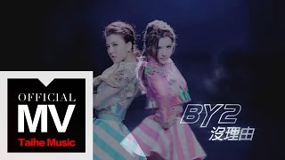 getlinkyoutube.com-By2【沒理由 No Reason】官方完整版 MV(專輯:MY 遊樂園)