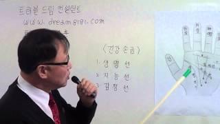 getlinkyoutube.com-[트러블드림컨설턴트] 꿈풀이, 꿈해몽, 손금 보는 법(건강공부)