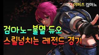 getlinkyoutube.com-검마노 - 불멸 듀오의 스릴넘치는 레전드 경기 영상 - 사이퍼즈 검마노 [Cyphers]