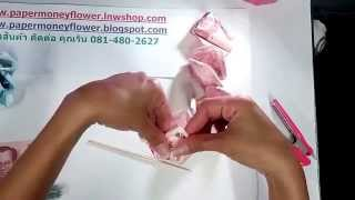 getlinkyoutube.com-สอนพับดอกกุหลาบจากแบงค์