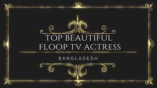 Top Beautiful Flop Actress In Bangladesh 2018👩💃🏻||Attractive Heroine BD||SWBD