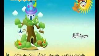 getlinkyoutube.com-سورة الليل ..المصحف المعلم من قناة سمسم .. للمنشاوي ..