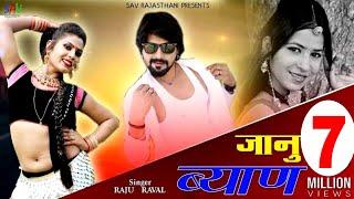 getlinkyoutube.com-JANU BYAN | BEST  MARWADI D.J  SONG | RAJU RAVAL | Rajasthani Sangeeth