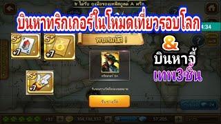 getlinkyoutube.com-Line-เกมเศรษฐี ตามล่า ทริกเกอร์ ในโหมดเที่ยวรอบโลก&ตามล่าจี้เทพ3ชิ้น