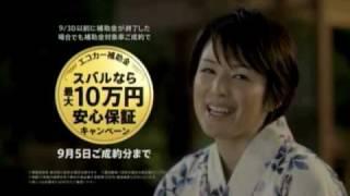 getlinkyoutube.com-スバル CM ECO 線香花火篇/縁日篇/金魚すくい篇 吉瀬美智子