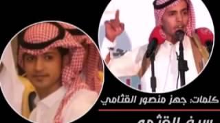 getlinkyoutube.com-شيله القثامي كلمات جهز منصور القثامي
