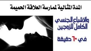getlinkyoutube.com-المدة المثالية لممارسة العلاقة الجنسية الحميمة وكيفية الوصول لإشباع جنسي كامل للزوجين