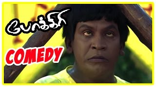 Pokkiri | Pokkiri Full Movie Comedy Scenes | Pokkiri Tamil Movie | Vijay | Vadivelu | Pokkiri Scenes