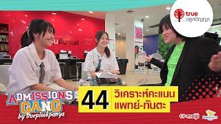 AdGang59 : 44 วิเคราะห์คะแนน แพทย์-ทันตะ