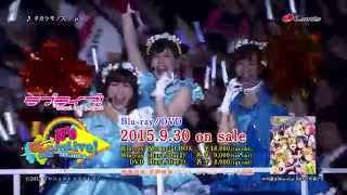getlinkyoutube.com-【試聴動画】ラブライブ!μ's Go→Go! LoveLive! 2015~Dream Sensation!~ Blu-ray/DVD Day1