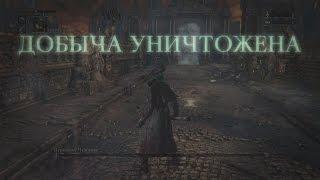 getlinkyoutube.com-КОГДА УБИЛ БОСА В BloodBorne