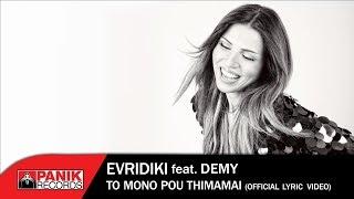 Ευρυδίκη feat. Demy - Το Μόνο Που Θυμάμαι - Official Lyric Video